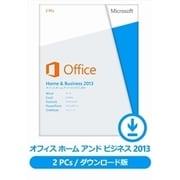 Office Home and Business 2013 日本語版 (ダウンロード) [Windowsソフト ダウンロード版]