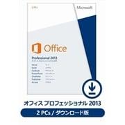 Office Professional 2013 日本語版 (ダウンロード) [Windowsソフト ダウンロード版]