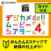 デジカメde!!ムービーシアター4 ガイド付 [Windowsソフト ダウンロード版]