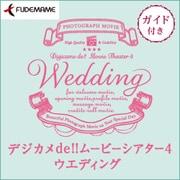 デジカメde!!ムービーシアター4 Wedding ガイド付 [Windowsソフト ダウンロード版]
