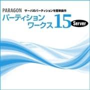 Paragon パーティションワークス15 Server [Windowsソフト ダウンロード版]