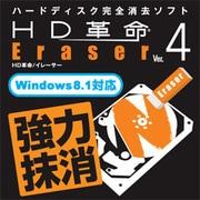 HD革命/Eraser Ver.4 ダウンロード版 [Windowsソフト ダウンロード版]