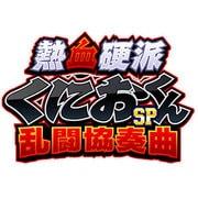 熱血硬派くにおくんSP 乱闘協奏曲 [3DSソフト ダウンロード版]