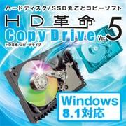 HD革命/CopyDrive Ver.5s ダウンロード版
