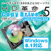 HD革命/CopyDrive Ver.5s with Partition EX2s ダウンロード版