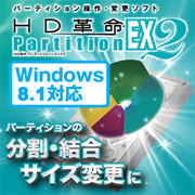HD革命/Partition EX2s ダウンロード版