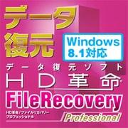 HD革命/FileRecovery Ver.1s Professional ダウンロード版