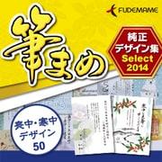 筆まめ純正デザイン集Select2014 喪中・寒中デザイン50 [ダウンロードソフトウェア Windows用]