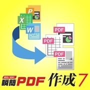 瞬簡PDF 作成7 [Windowsソフト ダウンロード版]