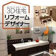 3D住宅リフォームデザイナー [Windowsソフト ダウンロード版]