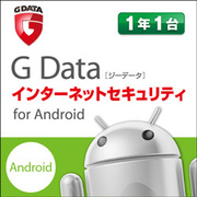 G Data インターネットセキュリティ for Android [Android OSソフト ダウンロード版]