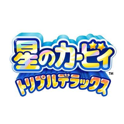 星のカービィ トリプルデラックス [3DSソフト ダウンロード版]