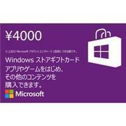 Windows ストアギフトカード 4000 円 (ダウンロード) [Windowsソフト ダウンロード版]