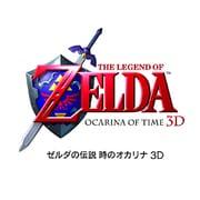 ゼルダの伝説 時のオカリナ [3DSソフト ダウンロード版]
