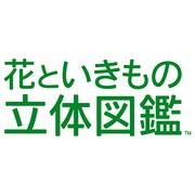 花といきもの立体図鑑 [3DSソフト ダウンロード版]