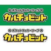カルチョビット [3DSソフト ダウンロード版]