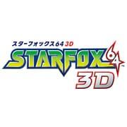 スターフォックス64 3D [3DSソフト ダウンロード版]