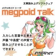 Megpoid Talk [Windowsソフト ダウンロード版]