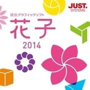 花子2014 通常版 DL版 [Windowsソフト ダウンロード版]