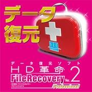 HD革命/FileRecovery Ver.2 Professional ダウンロード版 [Windowsソフト ダウンロード版]