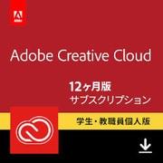 【学生・教職員個人版】 Adobe Creative Cloud 12ヶ月版 [Windows&Macソフト ダウンロード版]