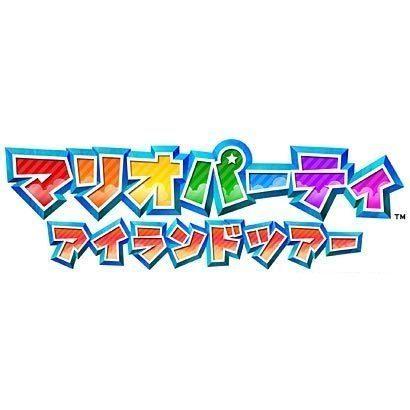 マリオパーティ アイランドツアー [3DSソフト ダウンロード版]