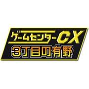 ゲームセンターCX 3丁目の有野 [3DSソフト ダウンロード版]