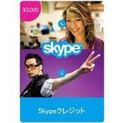 Skype Credit(スカイプ クレジット) 3000円 [Windows&Macソフト ダウンロード版]