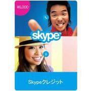 Skype Credit(スカイプ クレジット) 6000円 [Windows&Macソフト ダウンロード版]