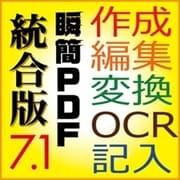 瞬簡PDF 統合版7.1 [Windowsソフト ダウンロード版]