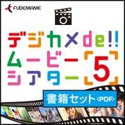 デジカメde!!ムービーシアター5 書籍セット<PDF> [Windowsソフト ダウンロード版]
