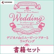 デジカメde!!ムービーシアター5 Wedding 書籍セット<PDF> [Windowsソフト ダウンロード版]