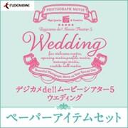 デジカメde!!ムービーシアター5 Wedding ペーパーアイテムセット [Windowsソフト ダウンロード版]