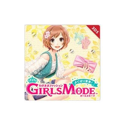 わがままファッション GIRLS MODE よくばり宣言! トキメキUP! [3DSソフト ダウンロード版]