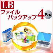 LB ファイルバックアップ4 Pro [Windowsソフト ダウンロード版]
