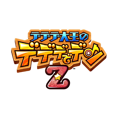 デデデ大王のデデデでデンZ [3DSソフト ダウンロード版]