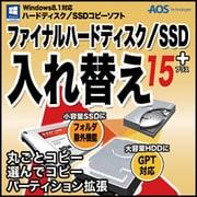 ファイナルハードディスク/SSD入れ替え15plus ダウンロード版 [Windowsソフト ダウンロード版]