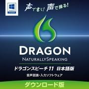 ニュアンス・コミュニケーションズ ドラゴンスピーチ 11 Standard [Windowsソフト ダウンロード版]