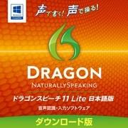 ニュアンス・コミュニケーションズ ドラゴンスピーチ 11 Lite [Windowsソフト ダウンロード版]
