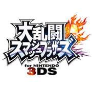 大乱闘スマッシュブラザーズ for Nintendo 3DS [3DSソフト ダウンロード版]