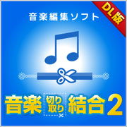 音楽切り取り結合2 DL版 [Windowsソフト ダウンロード版]