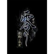 零~濡鴉ノ巫女~ [Wii Uソフト ダウンロード版]