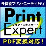 Print Expert [Windowsソフト ダウンロード版]