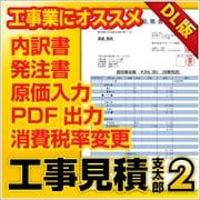 工事見積支太郎2 DL版 [Windowsソフト ダウンロード版]
