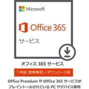 Office 365 サービス Office Premium 搭載パソコン専用 ダウンロード [Windows&Macソフト ダウンロード版]