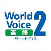 WorldVoice 英語2 ダウンロード版 [Windowsソフト ダウンロード版]