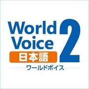 WorldVoice 日本語2 ダウンロード版 [Windowsソフト ダウンロード版]
