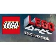 LEGO ムービー ザ・ゲーム [Wii Uソフト ダウンロード版]
