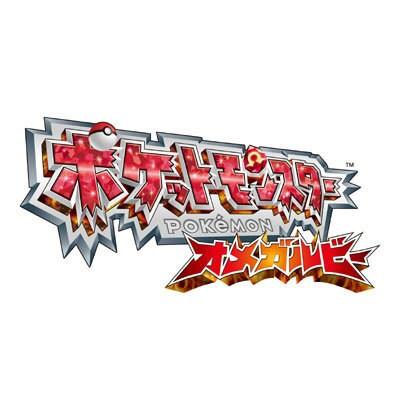 ポケットモンスター オメガルビー [3DSソフト ダウンロード版]