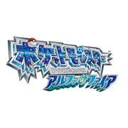 ポケットモンスター アルファサファイア [3DSソフト ダウンロード版]